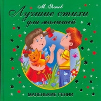 Лучшие стихи для малышей Яснов М.Д.