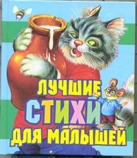 Цыганков И. - Лучшие стихи для малышей обложка книги