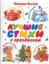 Бокова Т.В. - Лучшие стихи к праздникам обложка книги