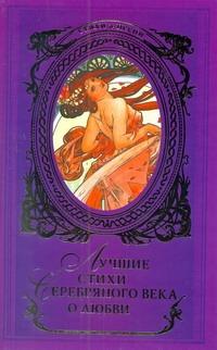Пастернак Б.Л. - Лучшие стихи Серебряного века о любви обложка книги