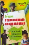 Войт А.И. - Лучшие стихотворные поздравления для дней рождения и юбилеев' обложка книги