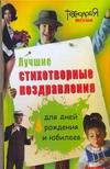 Войт А.И. - Лучшие стихотворные поздравления для дней рождения и юбилеев обложка книги