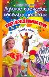 Исполатов А.Н. - Лучшие сценарии веселых детских праздников. Family club обложка книги