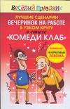 Надеждина В. - Лучшие сценарии вечеринок на работе в узком кругу в стиле Комеди Клаб обложка книги