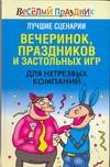 Надеждина В. - Лучшие сценарии вечеринок, праздников и застольных игр для нетрезвых компаний обложка книги