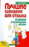 Шаульская Н. А. - Лучшие сценарии для отдыха в школе и загородном лагере обложка книги