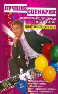 Соколова И.Г. - Лучшие сценарии общешкольных праздников и развлечений для тинейджеров обложка книги