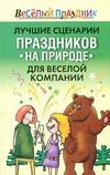 Надеждина В. - Лучшие сценарии праздников на природе для веселой компании обложка книги