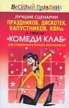 Надеждина В. - Лучшие сценарии праздников,дискотек,капустников,КВНов обложка книги