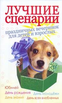 Кугач А.Н. - Лучшие сценарии праздничных вечеринок для детей и взрослых обложка книги
