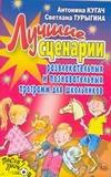 Кугач А.Н. - Лучшие сценарии развелактельных и познавательных программ для школьников обложка книги
