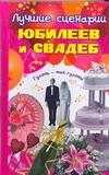 Лучшие сценарии юбилеев и свадеб обложка книги