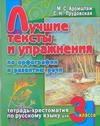 Аромштам М.С. - Лучшие тексты и упражнения по орфографии и развитию речи обложка книги