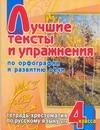 Аромштам М.С. - Лучшие тексты и упражнения по орфографии и развитию речи. 4 класс обложка книги