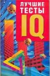 Лучшие тесты IQ обложка книги