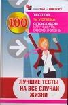 Преображенская Н.А. - Лучшие тесты на все случаи жизни обложка книги