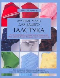 Польманн Н. - Лучшие узлы для вашего галстука обложка книги