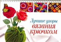 Капранова Е.Г. - Лучшие узоры вязания крючком обложка книги