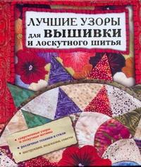 Ким Александр Леонидович - Лучшие узоры для вышивки и лоскутного шитья обложка книги