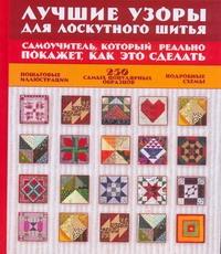 - Лучшие узоры для лоскутного шитья обложка книги