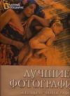 Ньюман К. - Лучшие фотографии женщин - фотографов' обложка книги