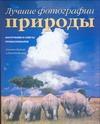 Биднер Дженни - Лучшие фотографии природы обложка книги