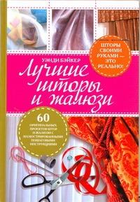 Бэйкер Уэнди - Лучшие шторы и жалюзи обложка книги
