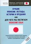 Лучшие японские легенды, истории и предания, или Для чего мы постигаем японский обложка книги
