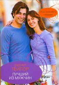 Тейлор Дженел - Лучший из мужчин обложка книги