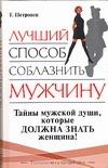 Петровец Т.Г. - Лучший способ соблазнить мужчину обложка книги