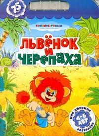 - Львенок и черепаха обложка книги