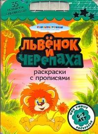 Козырь А. - Львенок и черепаха. Раскраски с прописями обложка книги