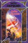 Ночкин В. - Львы и Драконы обложка книги