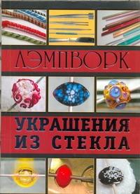 Букин Денис - Лэмпворк. Украшения из стекла обложка книги