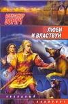Зорич А. - Люби и властвуй обложка книги