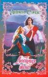 Сэндс Л. - Любимая жена обложка книги