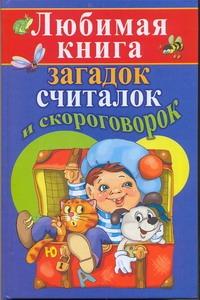 Косенко С.В. - Любимая книга загадок, считалок и скороговорок обложка книги