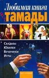 Любимая книга тамады обложка книги