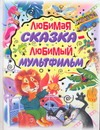 Липскеров М.Ф. - Любимая сказка - любимый мультфильм обложка книги