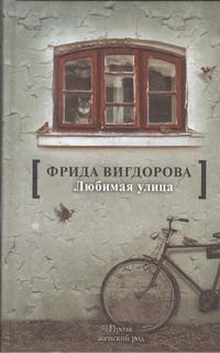 Вигдорова Ф.А. - Любимая улица обложка книги