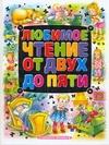 Муравьева О. - Любимое чтение от двух до пяти обложка книги
