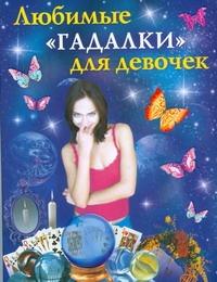 Любимые гадалки для девочек обложка книги
