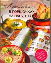 Маринова Г.Г. - Любимые блюда в горшочках, на пару, в СВЧ обложка книги