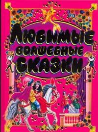 Георгиев Галин - Любимые волшебные сказки обложка книги