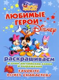 - Любимые герои Disney. Раскрашиваем и учим английские слова и выражения обложка книги
