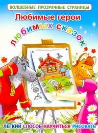 Любимые герои любимых сказок Рахманов А.В.