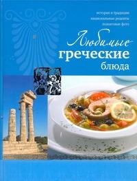 Любимые греческие блюда Ройтенберг И.Г.