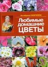 Любимые домашние цветы Ганичкина О.А.