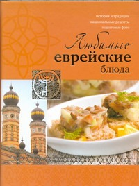Левинская Лея - Любимые еврейские блюда обложка книги