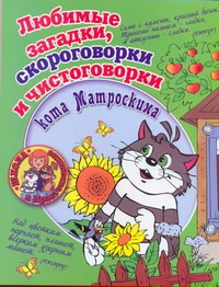 - Любимые загадки, скороговорки и чистоговорки кота Матроскина обложка книги